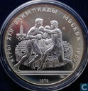 "Russia 10 roubles 1979 ""boxing"""