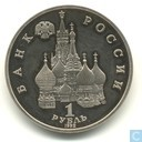"Russie 1 rouble 1992 ""Admiral P.S. Nakhimov"""