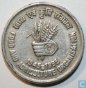 "India 5 rupees 1995 (H) ""50th Anniversary - F.A.O."""