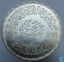 "Egypt 1 pound 1979 (AH 1399) ""25th anniversary Abassia currency"""
