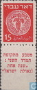 "Coins series 1948 ""Hebrew post"""