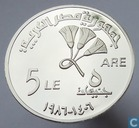 "Egypt 5 pounds 1986 (PROOF) ""1986 FIFA World Cup"""
