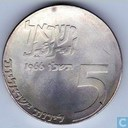 "Israel 5 lirot 1966 (year 5726) ""18 years of independence"""