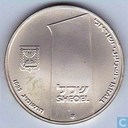 "Israel 1 sheqel 1983 (year 5743) ""35th Anniversary - State of Israel"""