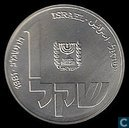 "Israel 1 sheqel 1981 (year 5742 - Plain) ""Poland Lamp"""