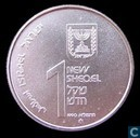 "Israel 1 new sheqel 1990 (year 5751) ""Cochin Lamp"""