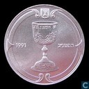 "Israel 1 new sheqel 1991 (year 5752) ""Kiddush Cup"""