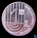 "Israel 1 new sheqel 1992 (year 5752) ""150th Anniversary - B'nai B-rith"""