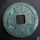 China 1 cash 759-762 (Qian Yuan Zhong Bao)