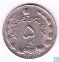 Iran 5 rials 1974 (year 1353 - large date)
