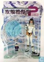Man/Machine Interface White Jacket Motoko Action Figure