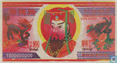 China Hell Bank Note 1 Miljard