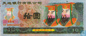 China Hell Bank Note 10