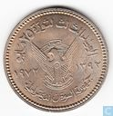 "Sudan 50 ghirsh 1972 (year 1392 - small design) ""F.A.O."""