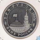 "Russia 3 rubles 1995 (PROOF)""The defeat of Kwanngtun army in manchuria"""