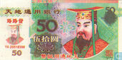 China Hell Bank Note 50