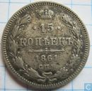 Russia 15 kopeks 1861 (without mmt)
