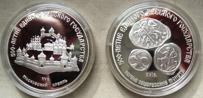 Russia/USSR - 3 Roubles 1989 Kremlin in Moscow, First Russian Coins - silver