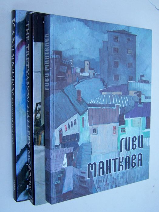 Russian art; Two publications on Russian art and artists - 1979 / 2005