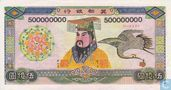china hellbank note 500000000 1999 Serie H