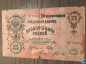 Russie 25 Rouble
