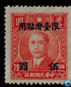 Sun Yat-sen, with imprint (Taiwan)