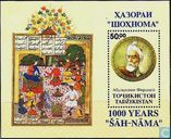 "1000 years to poem ""Shahnama"""