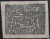 "Kingdom of Afghanistan Dated ""1309"""