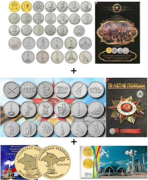 SET 21 RUSSIAN COINS 5 RUBLES 2014 /& 10 RUBLES 2015 *B3 ALBUM GREAT OFFER