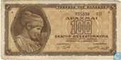 Greece 100 billion drachmas