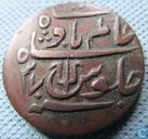 British India 1 pice, trisul (year 37 - Bengal presidency)  1829