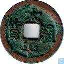 China 1 cash 976-984 (Tai Ping Tong Bao)