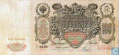 Rouble Russie 100 (Copie)