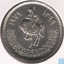 Libya 20 dirhams 1979 (year 1399)
