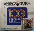 Sega Saturn HST-0005 Campaign Box including Virtua Fighter Remix