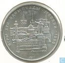 "Russia 5 rubles 1977 (SP) ""Olympic Games 1980 - Scene of Leningrad"" (Copy)"