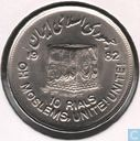 "Iran 10 rials 1982 (jaar 1361) ""World Jerusalem Day"""