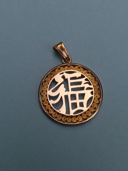 Beautiful 18 kt gold pendant with a chinese character catawiki beautiful 18 kt gold pendant with a chinese character aloadofball Choice Image