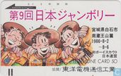 Phone cards - Nippon Telegraph and Telephone Corporation - 9th Nippon Jamboree sponsor - Toyo Electric Kogyo