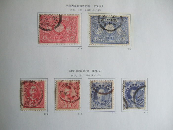 Japan 1894/1972 - Advanced collection with the first stamps and airmail stamps on a page (Japanese colour edition of 1972) and their folder.