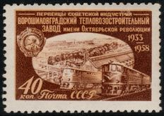 Sovjet Union 1958 - Industry Scenes Voroschilovgrad withdrawn issue  - Unissued - Mi. XX A