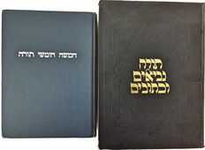 Two Hebrew Bibles one translated  and commentary in English by Dr.J.H. Hertz chief rabbi of the British Empire and one traslated to Yiddish by Yehoash. Judaica