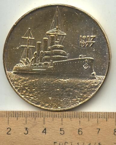 Russia/USSR  Three medal Cruiser Aurora monument of Great October.
