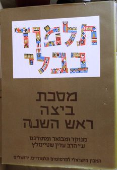 Babylonian Talmud seven full tractates, tranlasted and explained all in Hebrew by the famous Rabbi Adin Steinsalz - Israel 1982/83.Judaica
