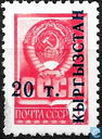 USSR Type with Overprint