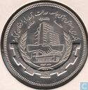 "Iran 20 rials 1988 (year 1367) ""Islamic Banking Week"""
