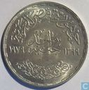 "Egypte 1 pound 1979 ""National Education Day"""