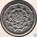 "Iran 20 rials 1981 ""3rd Anniversary of Islamic Revolution"""