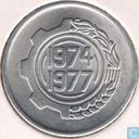 "Algerien 5 Centime 1974 ""F.A.O. - 2nd Quadrennial Plan - 1974 - 1977"""