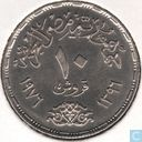 "Egypt 10 piastres 1976 (year 1396) ""Reopening of the Suez Canal"""